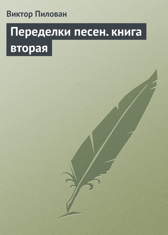 Виктор Пилован Переделки песен. книга вторая цена 2017