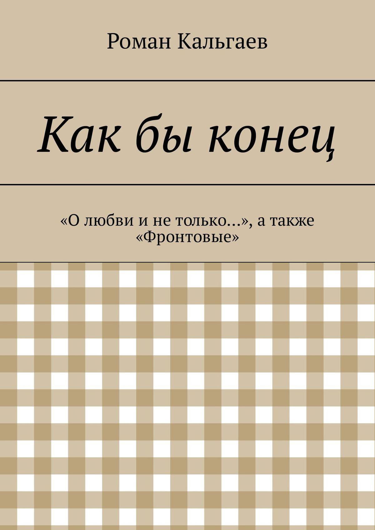 Роман Кальгаев Какбы конец. «Олюбви инетолько…», атакже «Фронтовые» цены