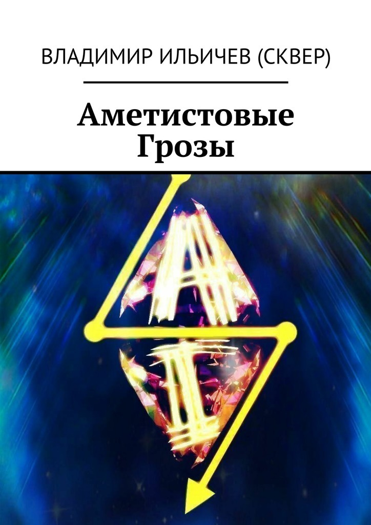Владимир Ильичев (Сквер) Аметистовые Грозы владимир юрьевич ильичев сквер гонорар