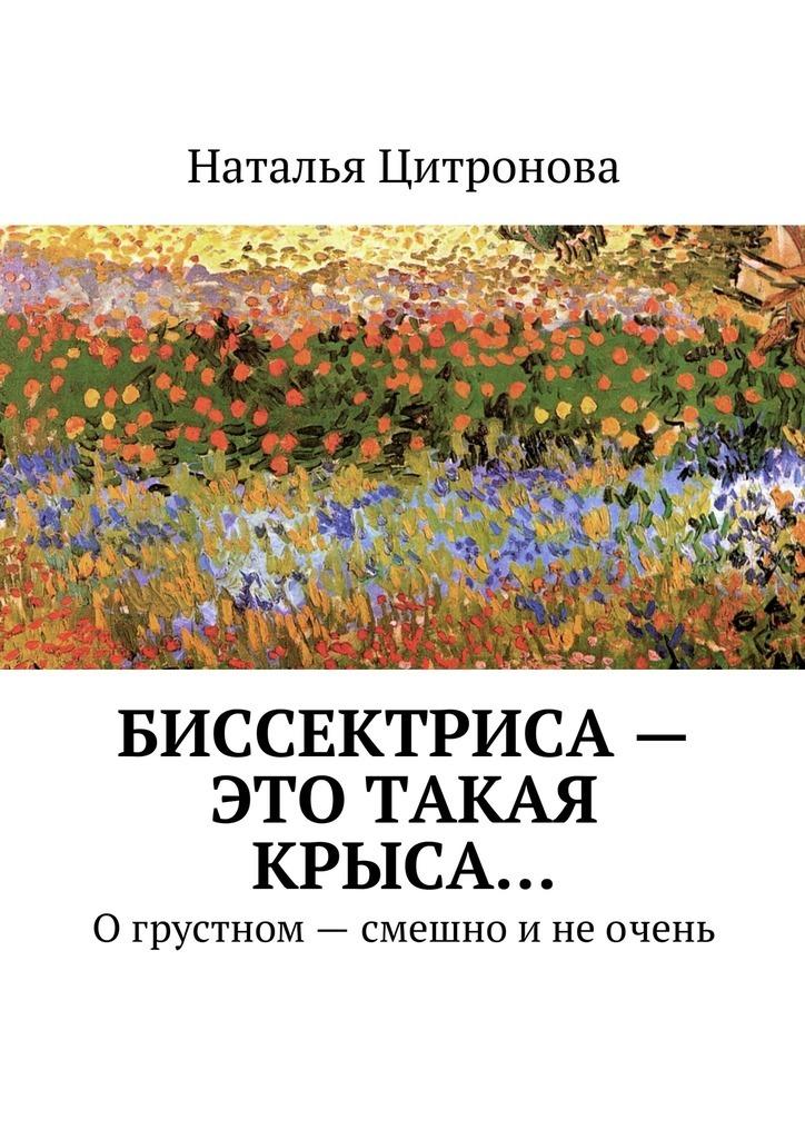 Наталья Цитронова Биссектриса– это такая крыса…