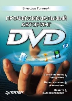 Фото - Вячеслав Голиней Профессиональный авторинг DVD dvd blu ray