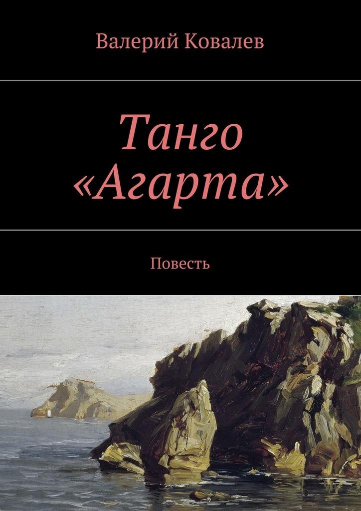Валерий Николаевич Ковалев Танго «Агарта» валерий николаевич ковалев эхо войны рассказы