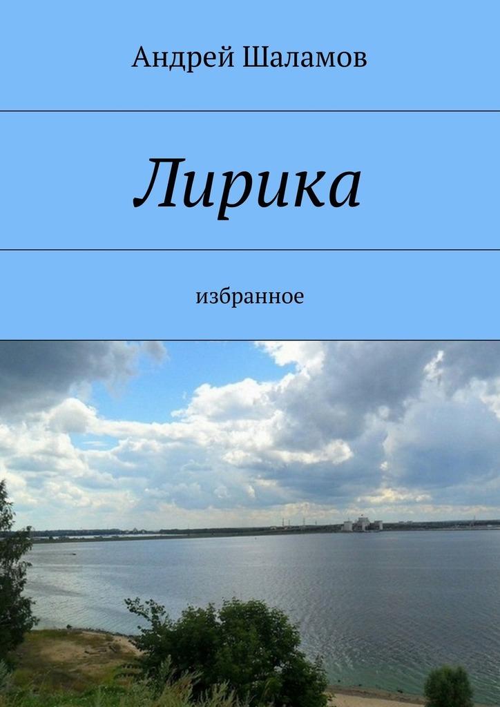 Андрей Шаламов Лирика неизвестный автор и туган тел сборник стихов о родном языке на татарском языке
