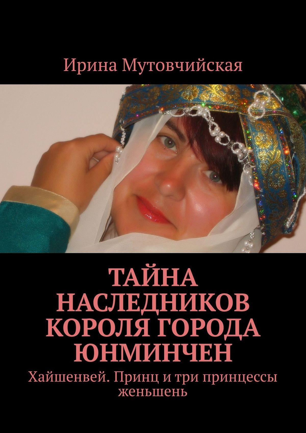 Ирина Мутовчийская Миллионка. Юнминчен. Вторая книга из серии «Хайшенвей»