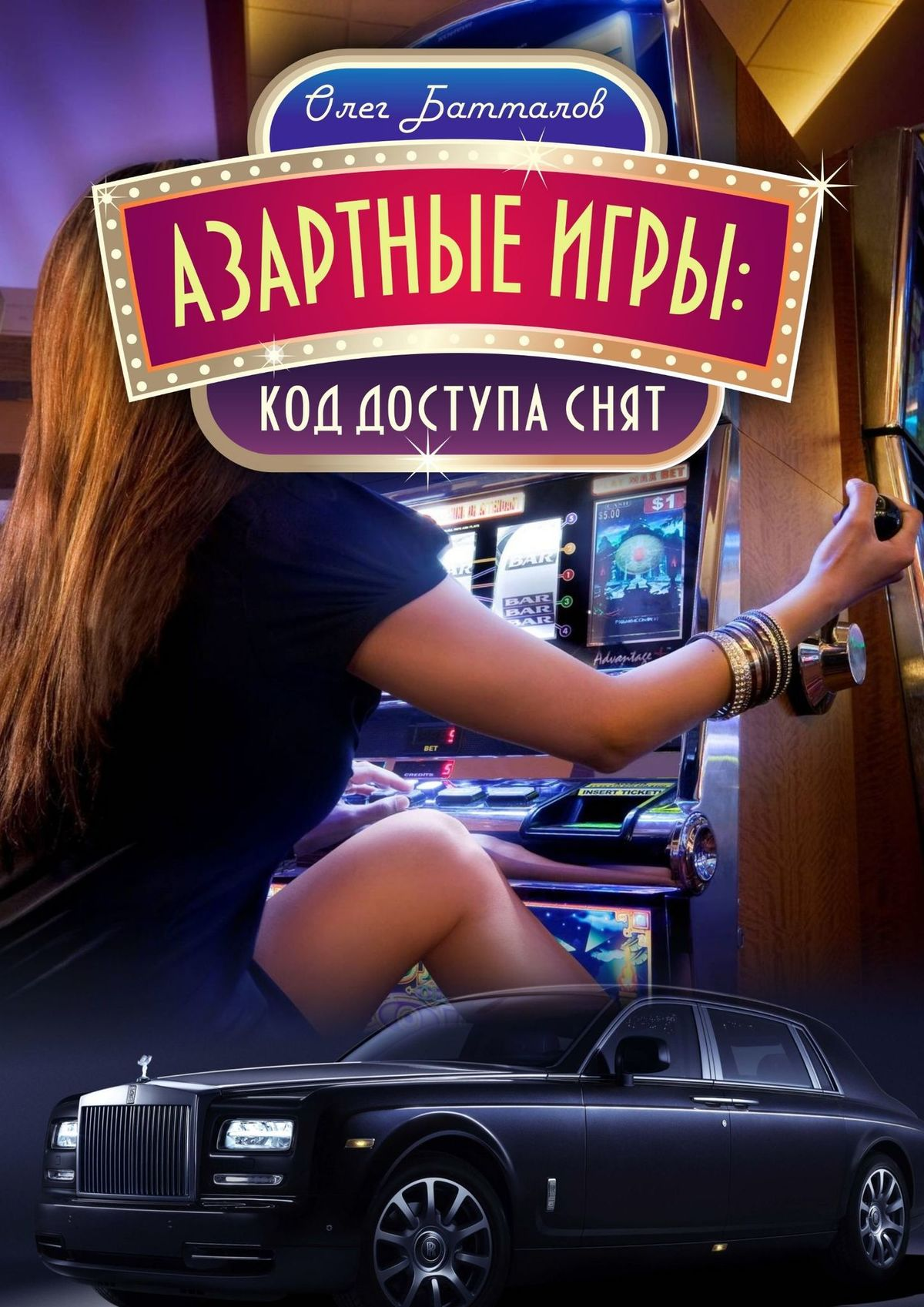 Олег Батталов Азартныеигры составитель николай вист азартные игры 10 000 советов для игроков и не только
