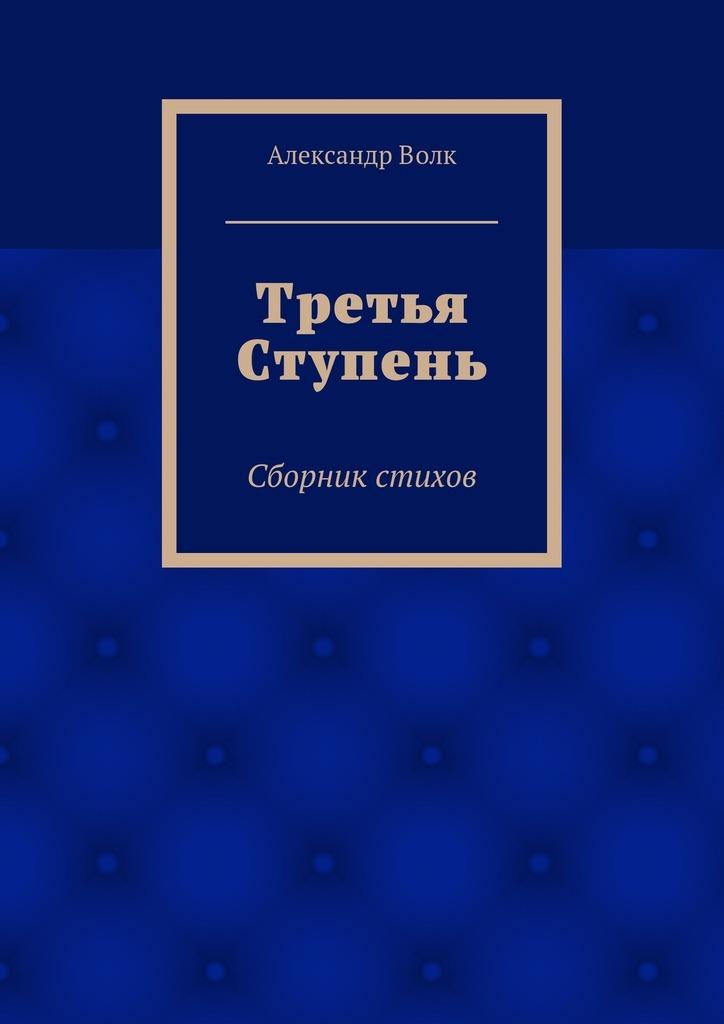 Александр Александрович Волк Третья Ступень