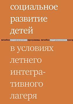 Татьяна Михайловна Ратынская Социальное развитие детей в условиях летнего интегративного лагеря