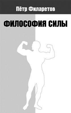 Философия силы – Петр Филаретов
