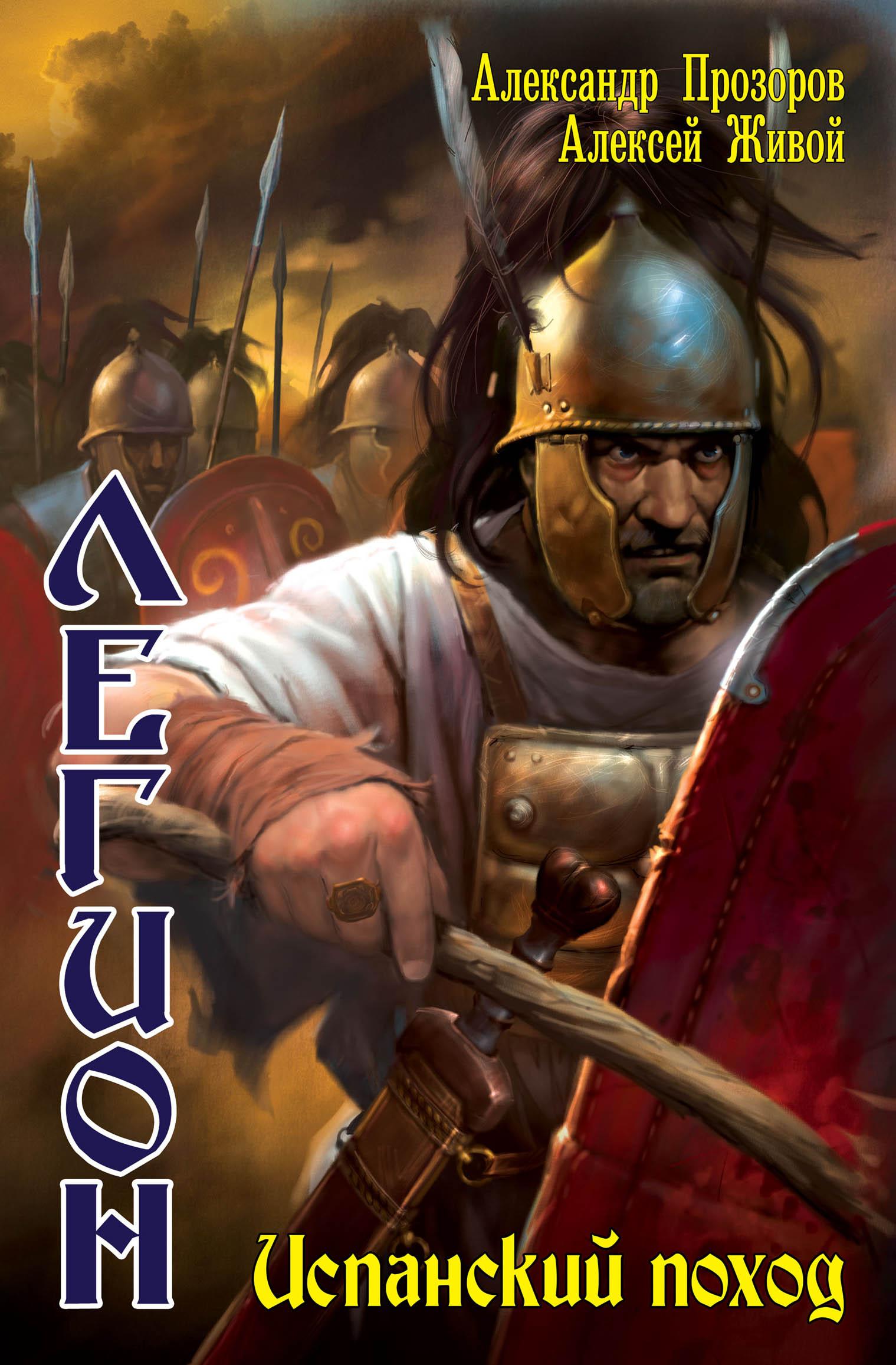 Александр Прозоров Испанский поход прозоров александр дмитриевич легион прыжок льва испанский поход смертельный удар