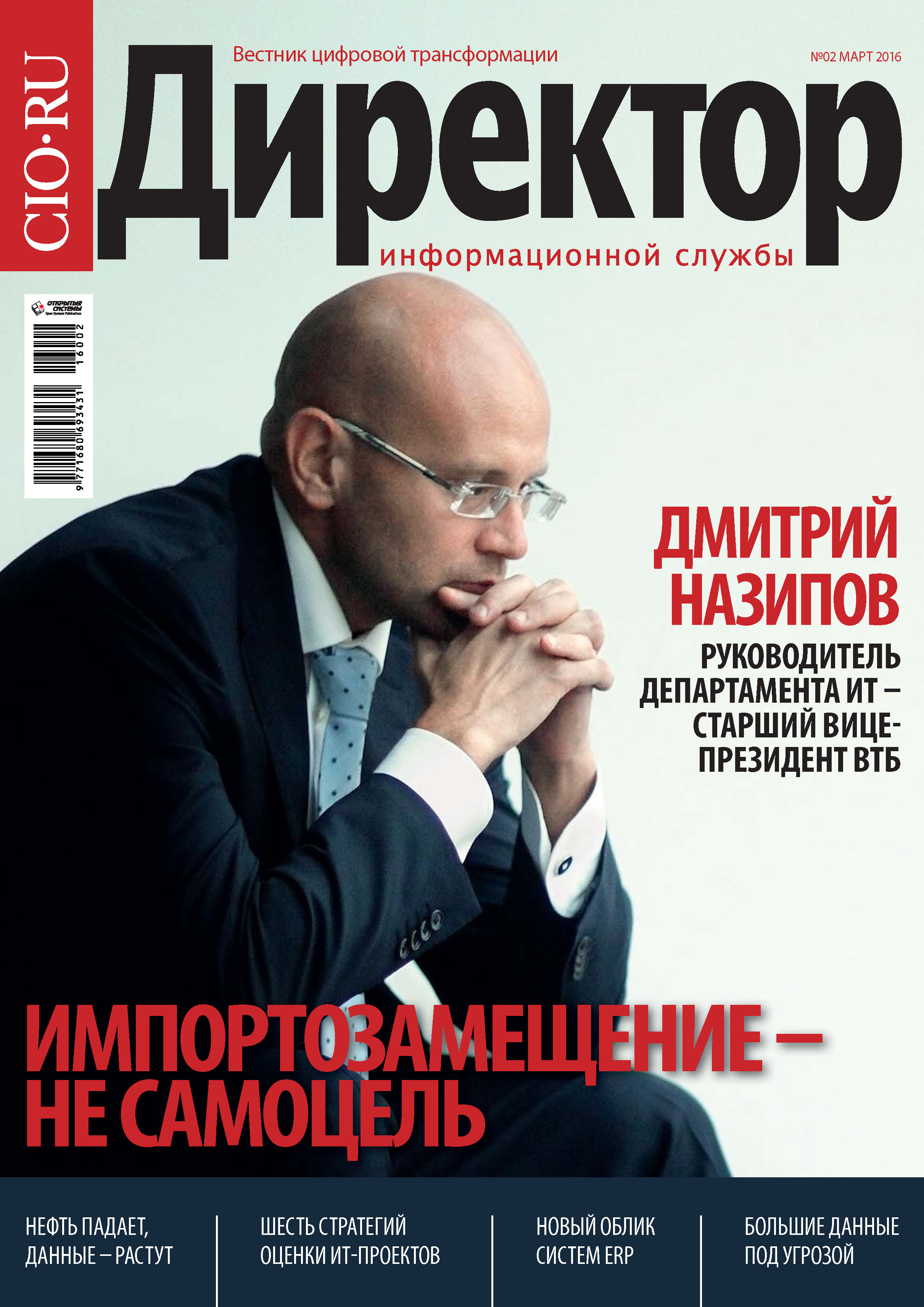 Открытые системы Директор информационной службы №02/2016