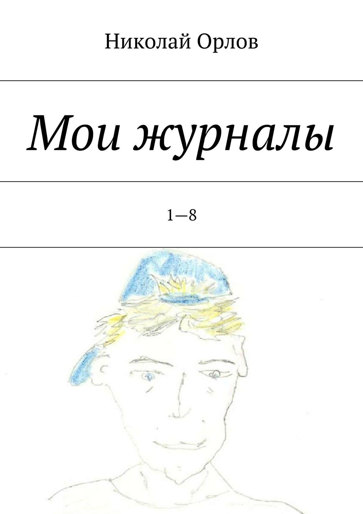 Николай Орлов Мои журналы.1—8 сергей орлов сергей орлов стихотворения