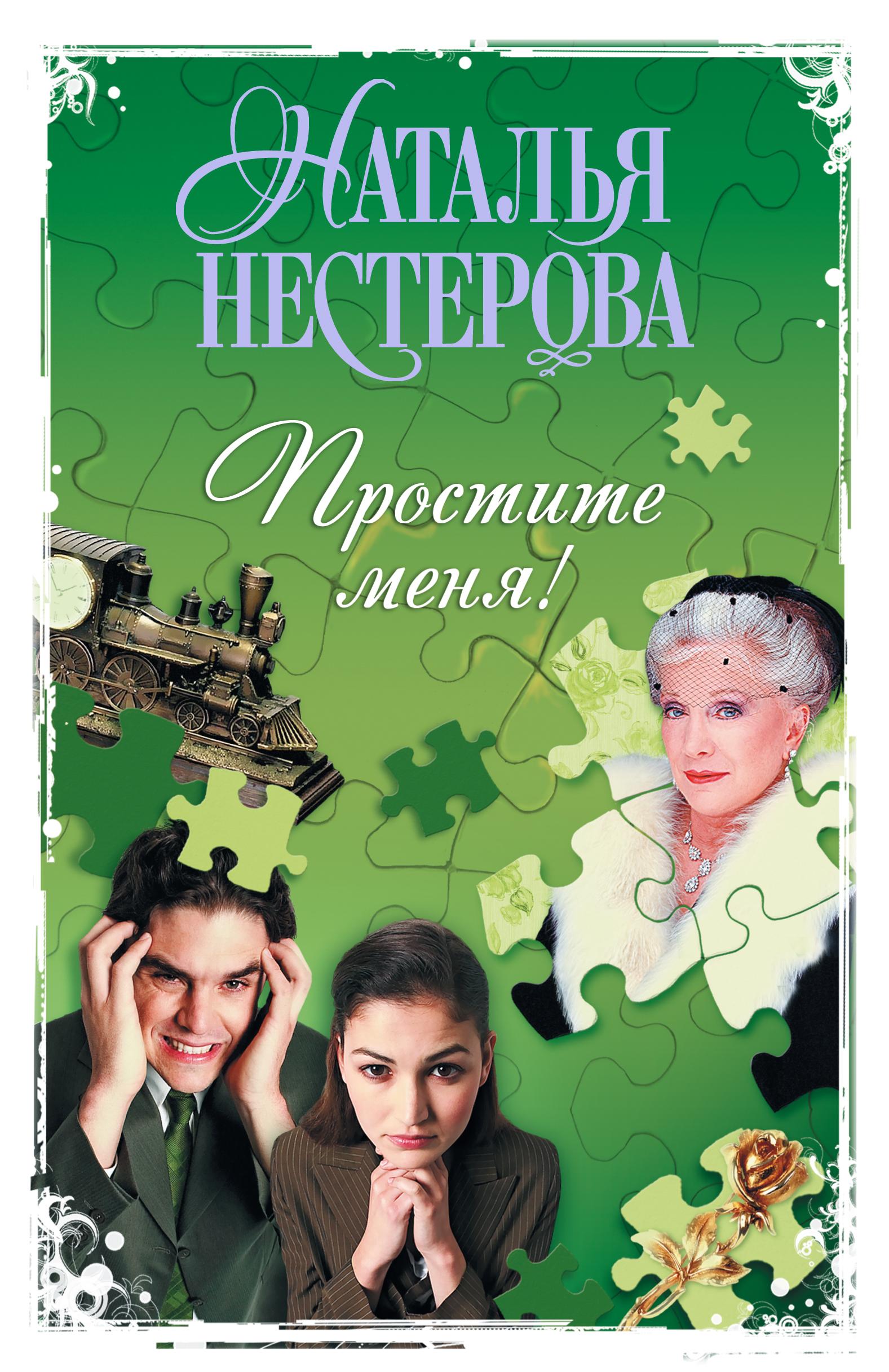 Наталья Нестерова Простите меня! (Сборник)