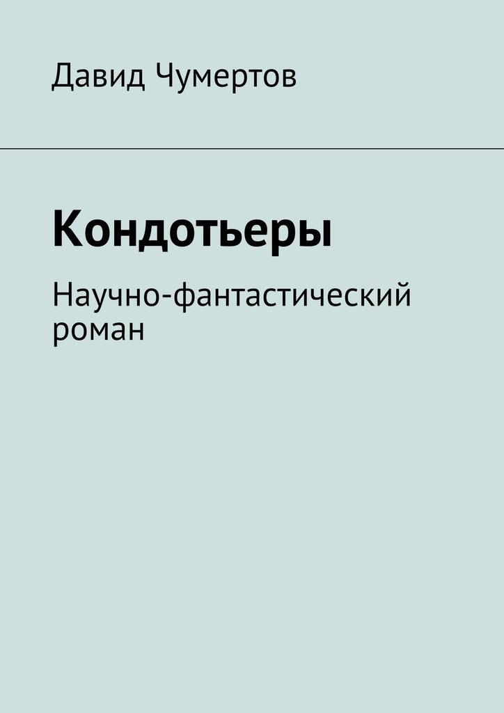 Фото - Давид Чумертов Кондотьеры чумертов давид альтернатива научно фантастический роман