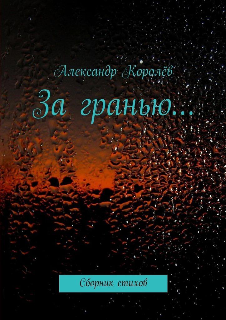 Александр Королёв Загранью… архимандрит илие клеопа о снах и видениях
