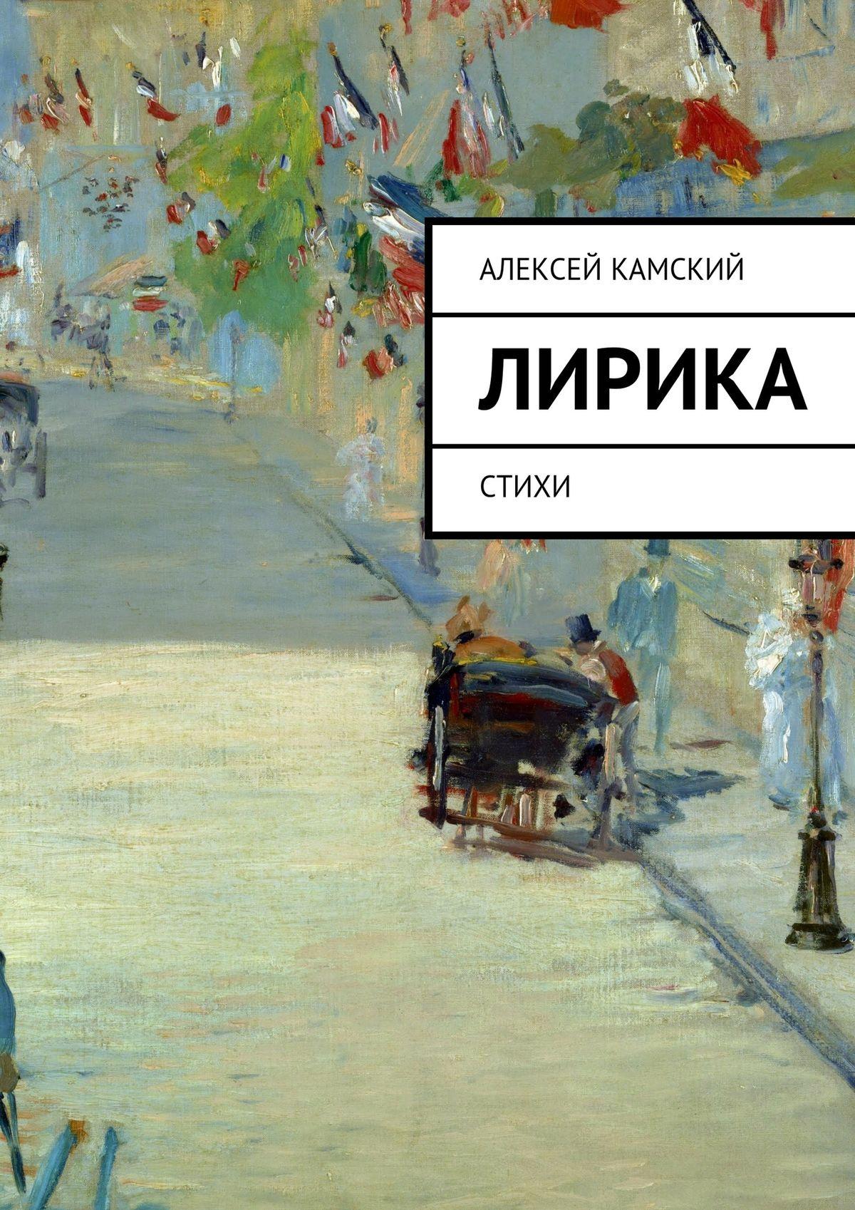 Алексей Камский Лирика. Стихи