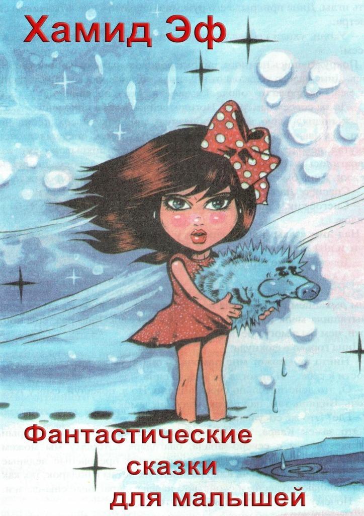 Хамид Эф Фантастические сказки для малышей