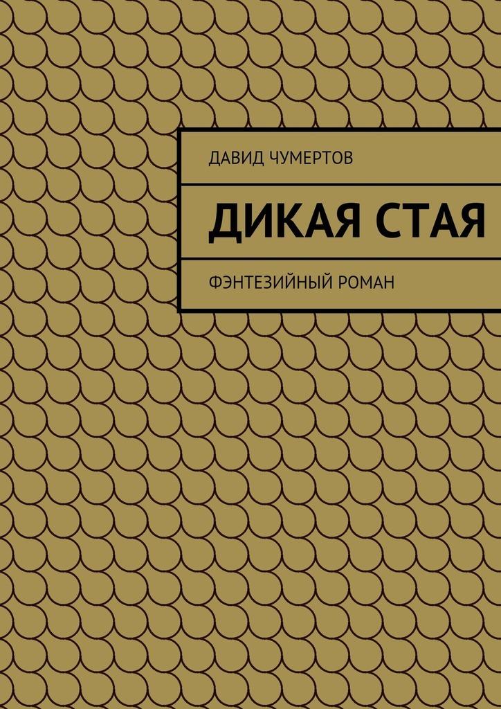 все цены на Давид Чумертов Дикаястая онлайн