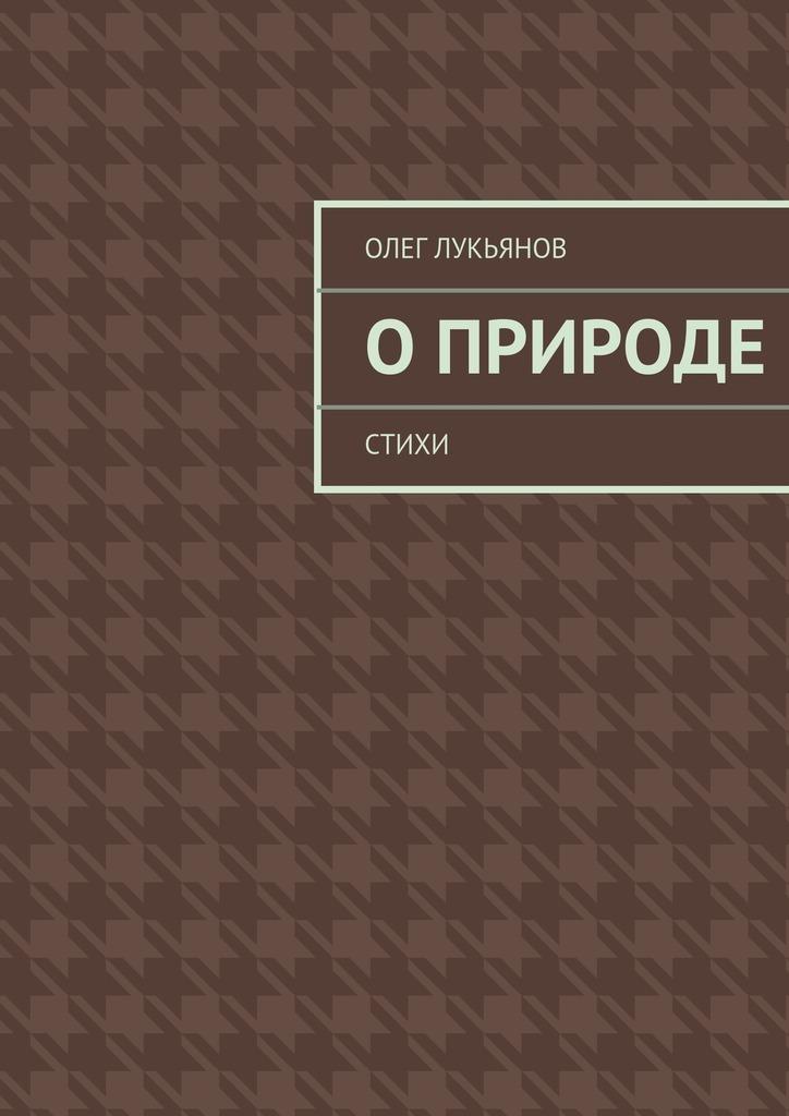 Олег Лукьянов Оприроде подшипник сферический шариковый lk ukph ucph201 202 203 204 205