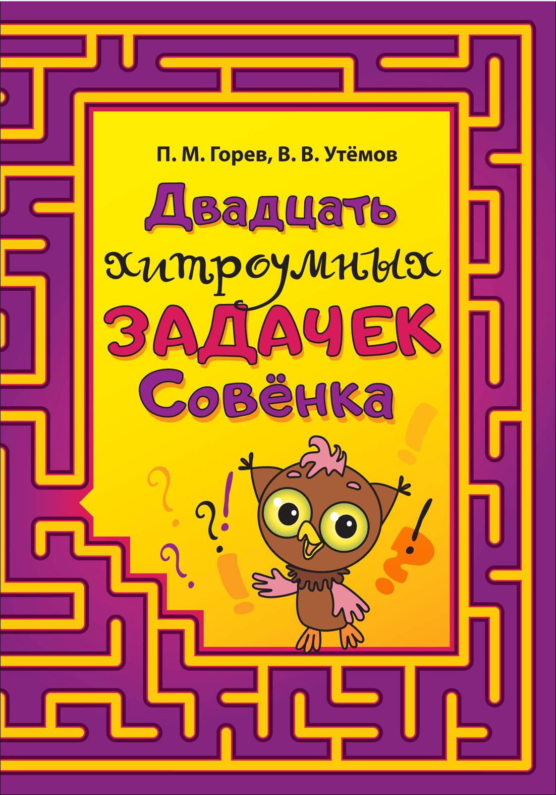 П. М. Горев Двадцать хитроумных задачек Совёнка п м горев тренинг креативного мышления краткий курс научного творчества