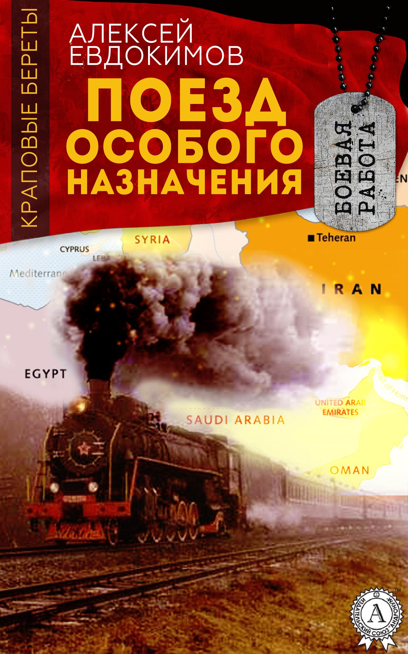 Алексей Евдокимов Поезд особого назначения цена