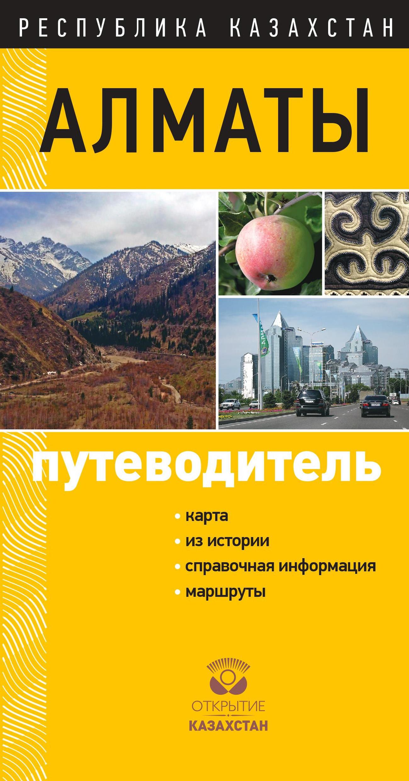 Отсутствует Алматы. Путеводитель отсутствует сочи путеводитель