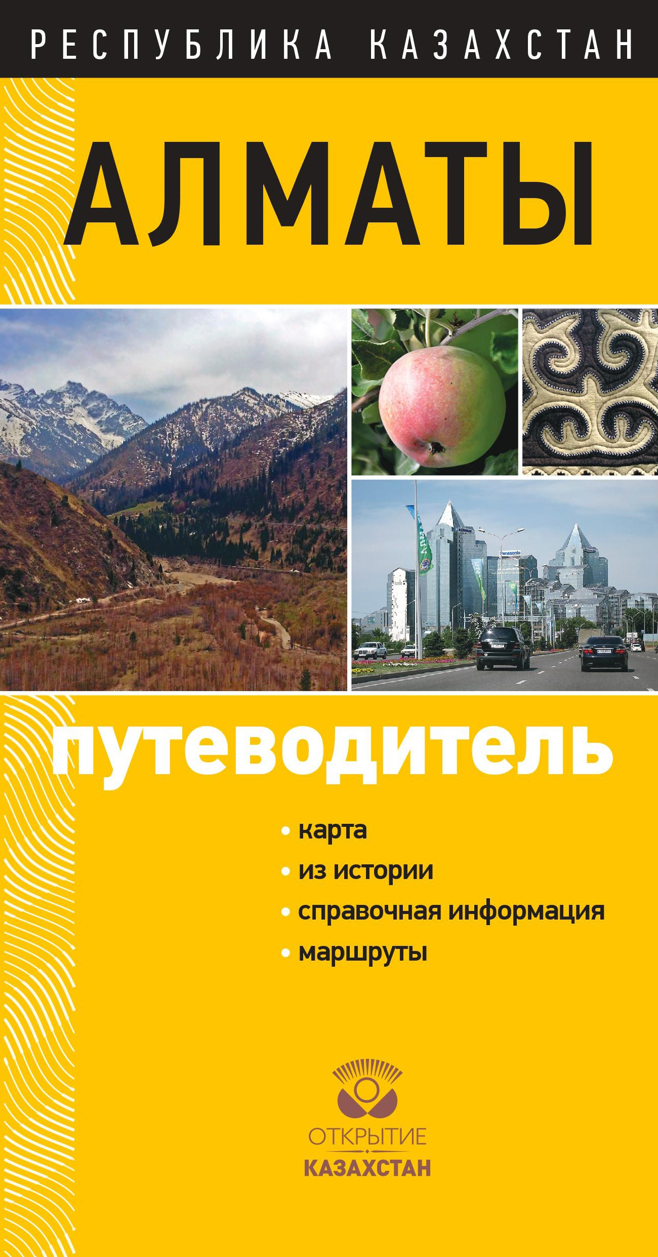 Отсутствует Алматы. Путеводитель бизнес сувениры алматы