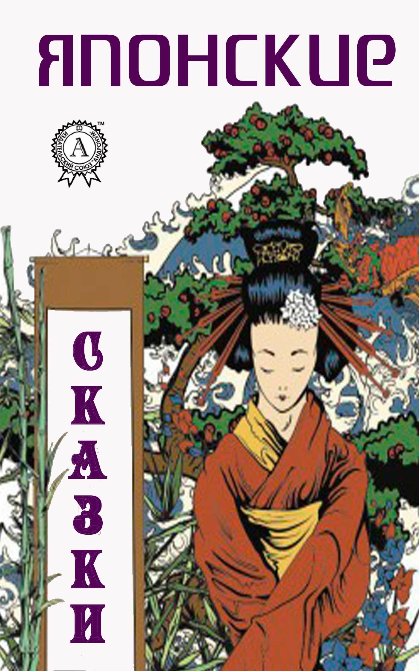 Народное творчество Японские сказки цена