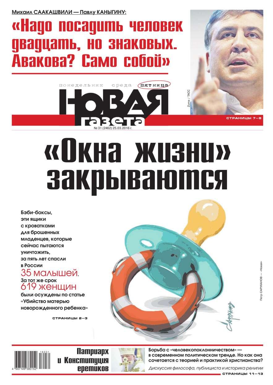 Редакция газеты Новая Газета Новая газета 31-2016 отсутствует литературная газета 31 6562 2016