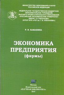 Раиса Каманина Экономика предприятия (фирмы)