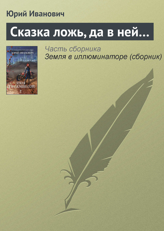 Юрий Иванович Сказка ложь, да в ней… юрий иванович сказка ложь да в ней… isbn 978 5 699 66273 9