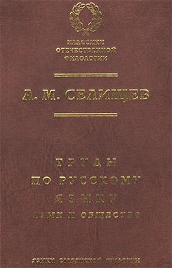Труды по русскому языку. Т.1: Язык и общество