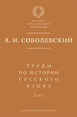Труды по истории русского языка. Т.2: Статьи и рецензии