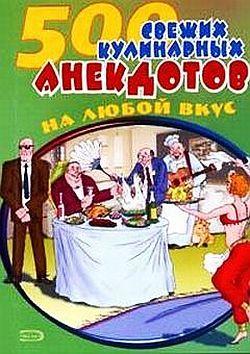 Сборник 500 кулинарных анекдотов для тех, кто любит поесть сборник 500 кулинарных анекдотов для тех кто любит поесть
