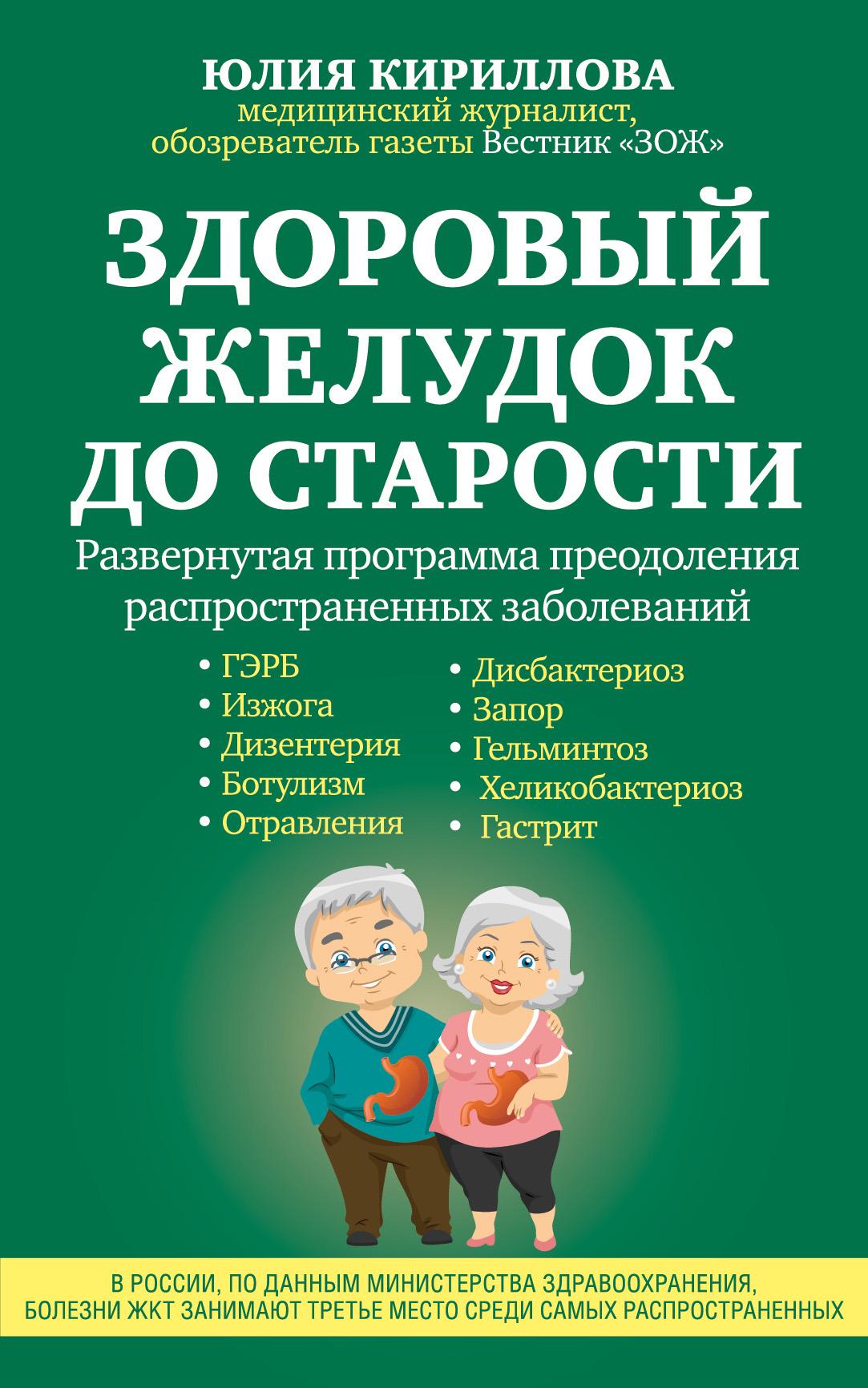 Юлия Кириллова Здоровый желудок до старости гастрит