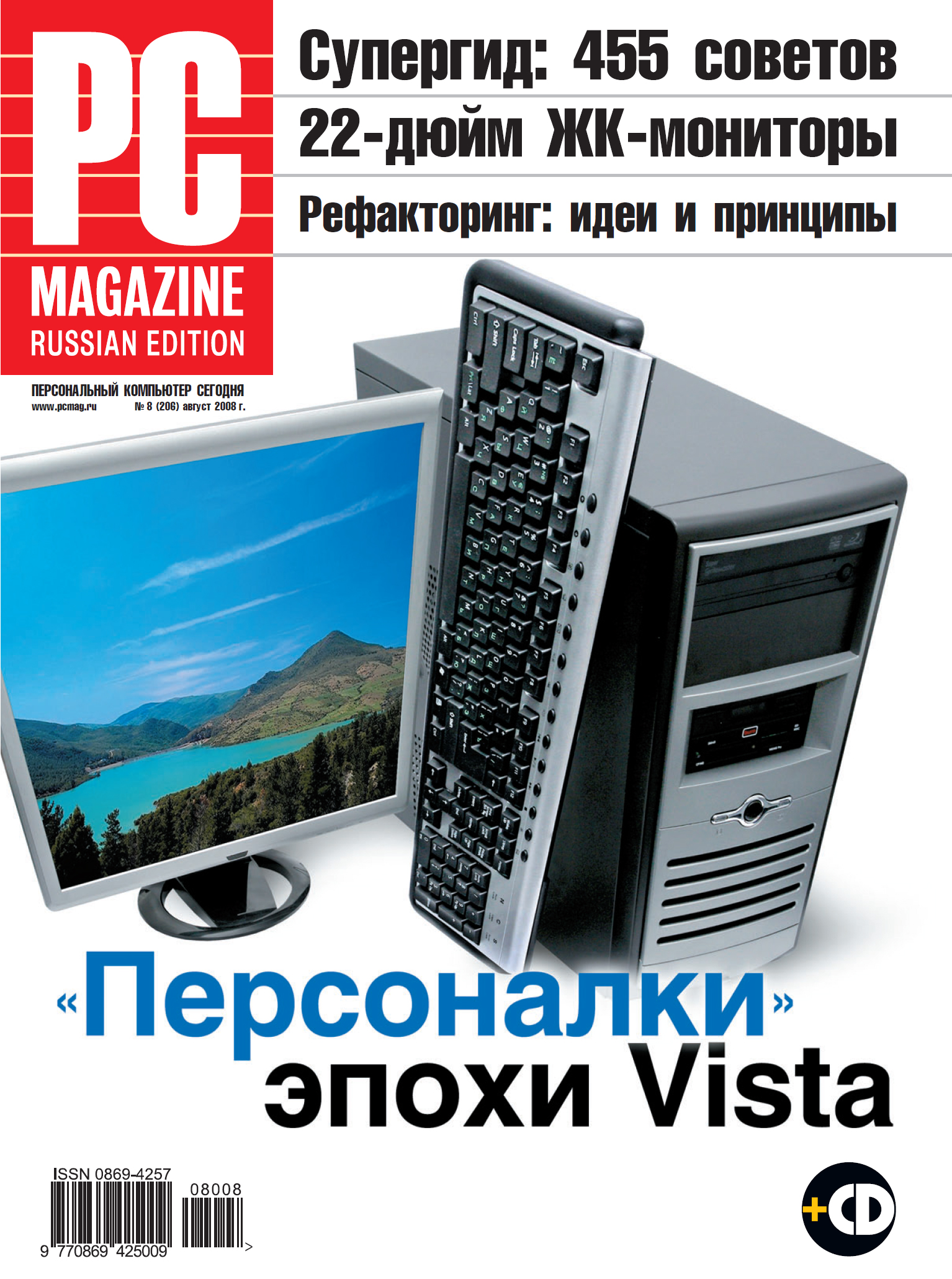 PC Magazine/RE Журнал PC Magazine/RE №08/2008 pc magazine re журнал pc magazine re 8 2011