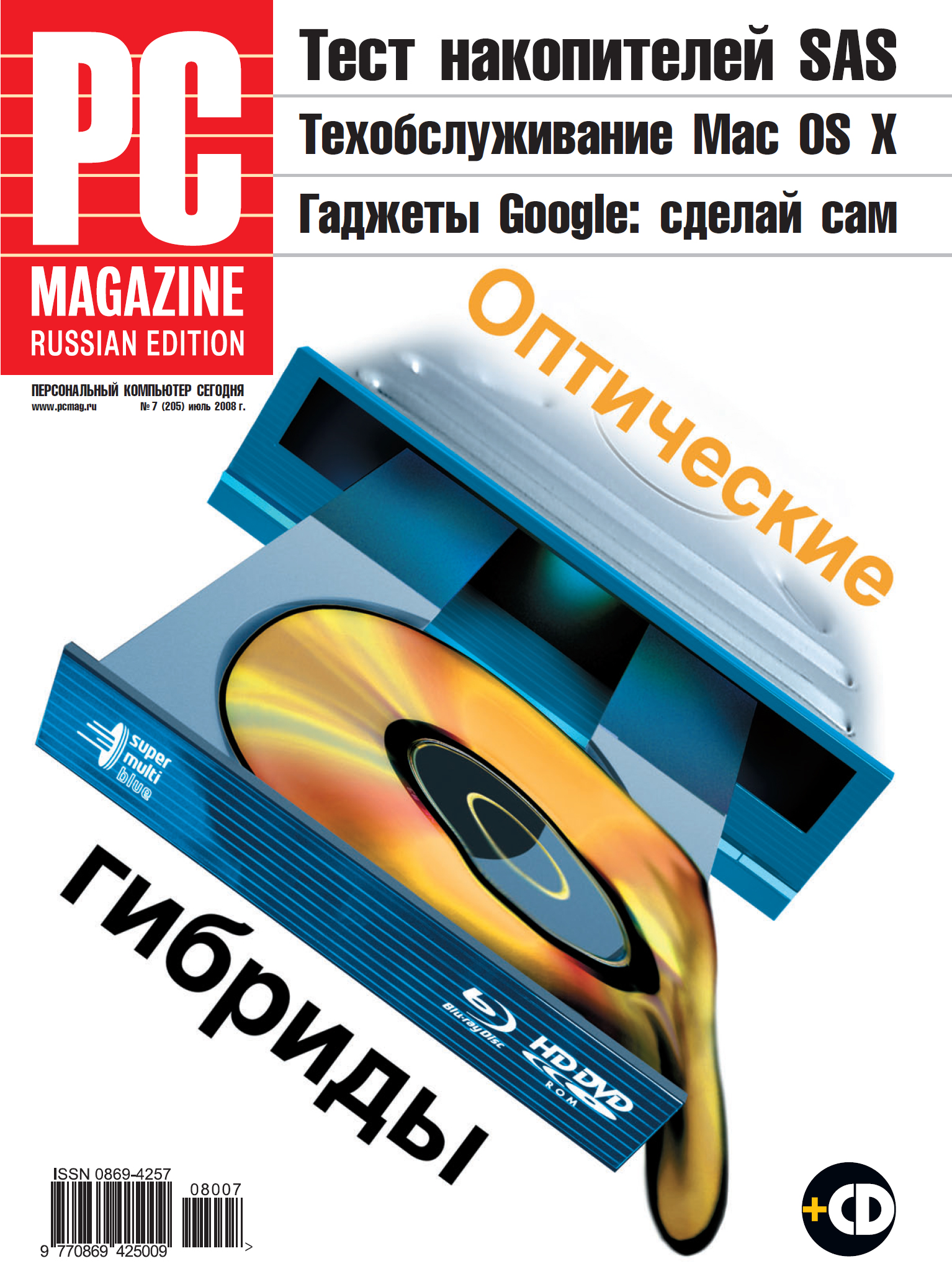 Журнал PC Magazine/RE №07/2008