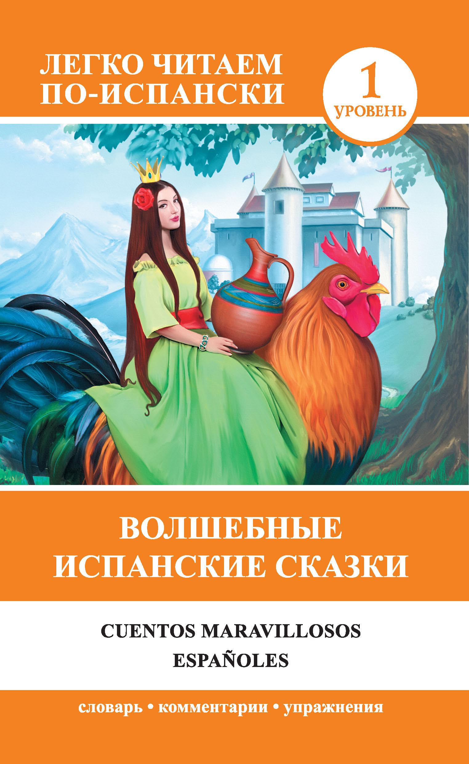 Отсутствует Волшебные испанские сказки / Cuentos maravillosos españoles илья франк испанские волшебные сказки cuentos maravillosos de hadas espaflbles cd