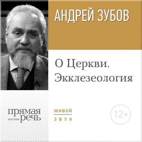 Лекция «О Церкви. Экклезеология» ( Андрей Зубов  )