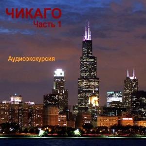 Наталья Березинская Чикаго