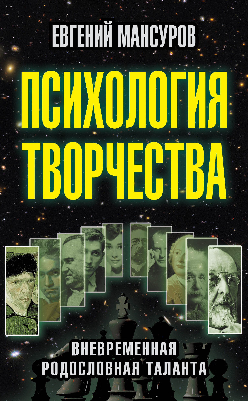 Евгений Мансуров Психология творчества. Вневременная родословная таланта