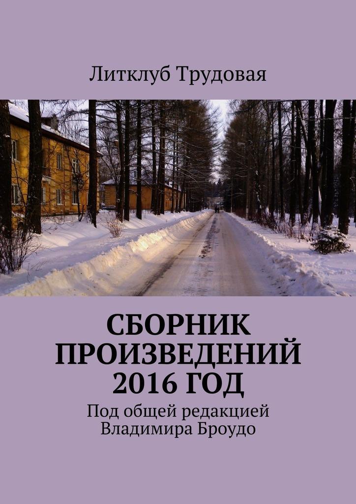 Литклуб Трудовая Сборник произведений 2016год цены онлайн