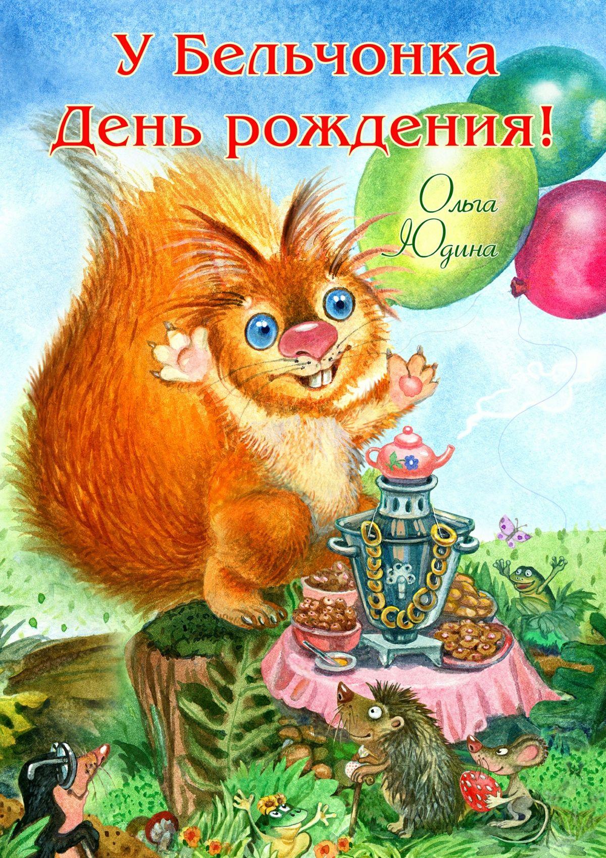 Ольга Юдина УБельчонка День рождения! лыкова и шипунова в мишкин праздник беседы по картинкам о том как мишка пригласил друзей на свой день рождения 1 3 года