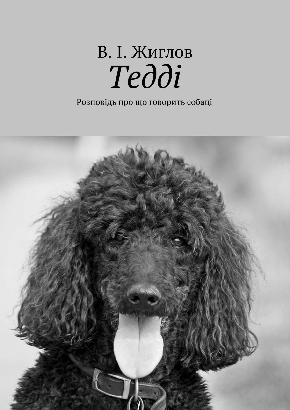 Тедді. Розповідь про що говорить собаці