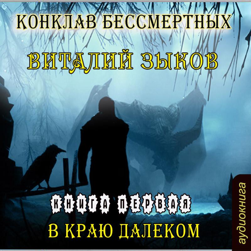 Виталий Зыков Конклав Бессмертных. В краю далеком недорого