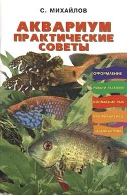 Валентин Михайлович Михайлов Аквариум. Практические советы видеорегистратор как выбрать