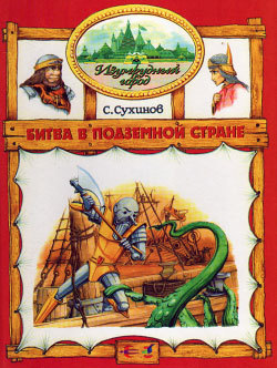 Сергей Сухинов Битва в Подземной стране сергей сухинов рыцари света и тьмы