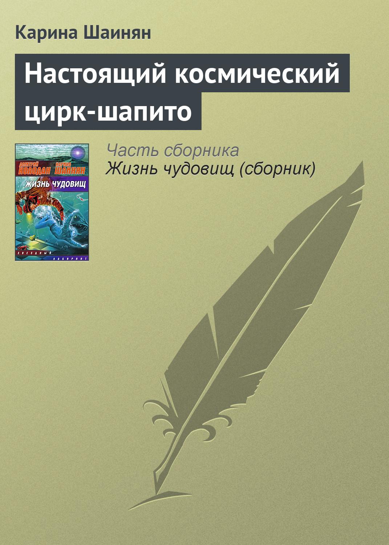 Карина Шаинян Настоящий космический цирк-шапито