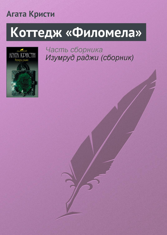 Агата Кристи Коттедж «Филомела»