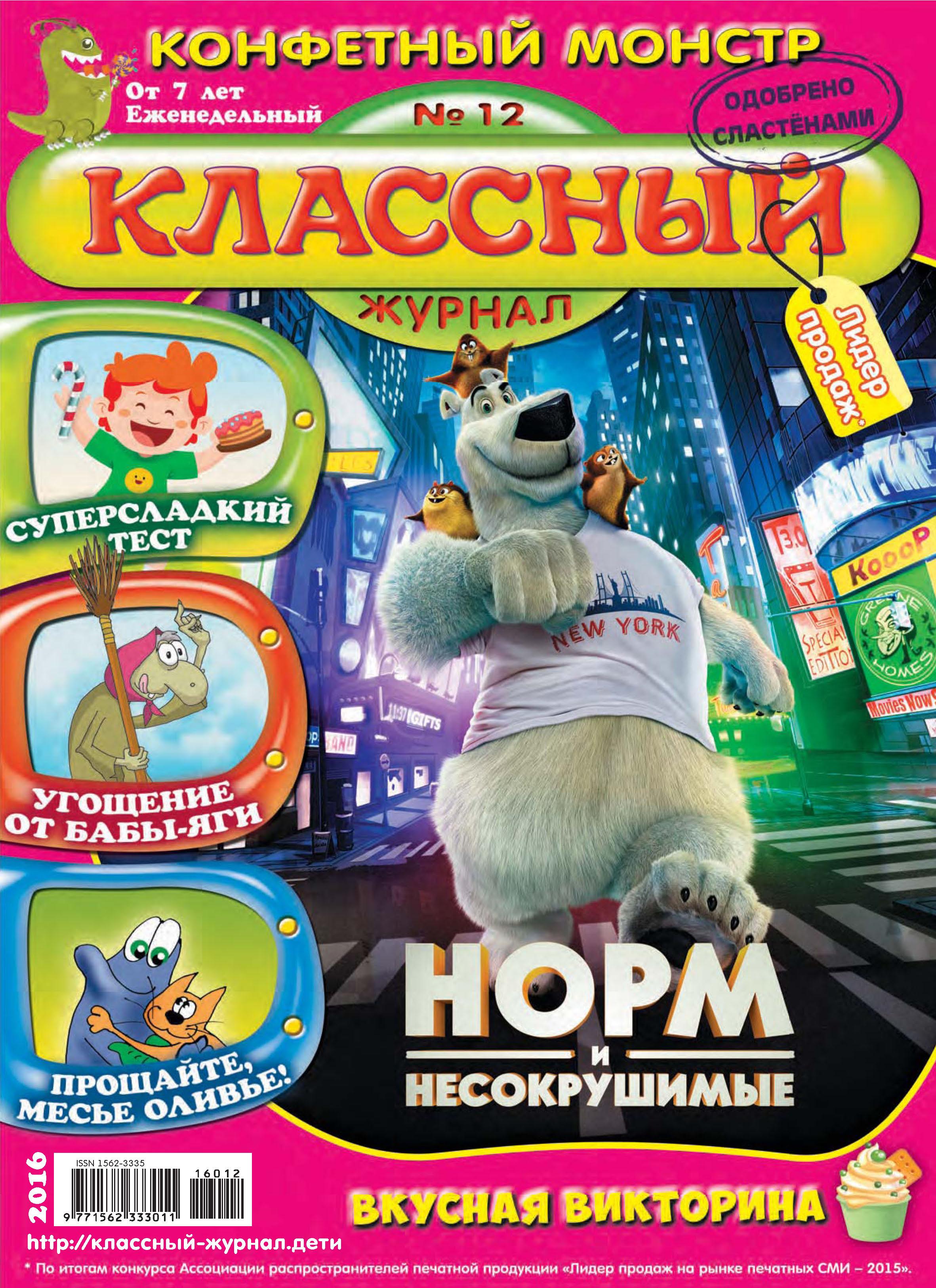 Открытые системы Классный журнал №12/2016 открытые системы классный журнал 27 2016