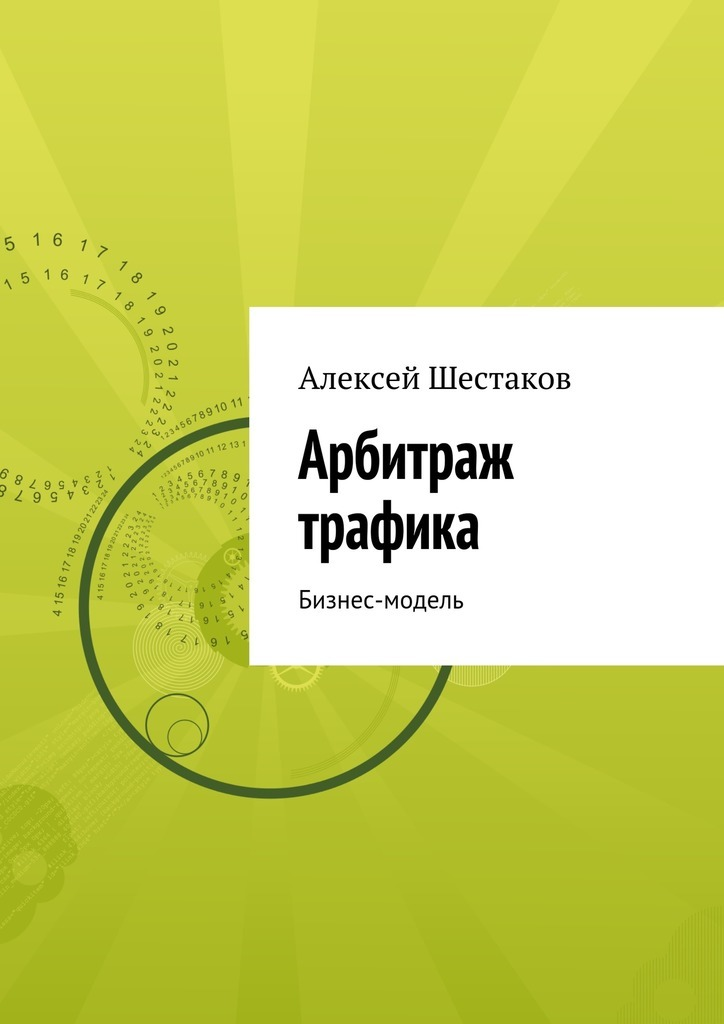 Алексей Шестаков Арбитраж трафика